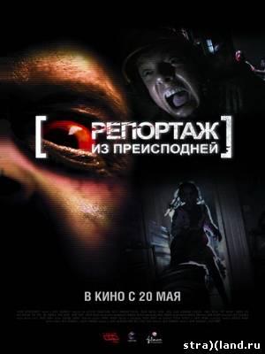 Скачать репортаж 2 / [rec] ² (2009) bdrip через торрент фильмы.