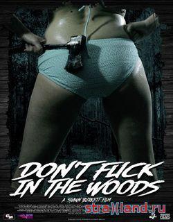 Секс фильмы ужастики